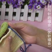 编织人生视频学堂第48集 行与针的缝合(伏针缝合)