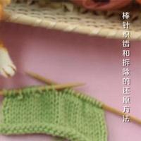 编织人生视频学堂第52集 棒针织错和拆除的还原方法