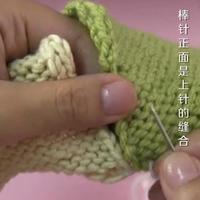 编织人生视频学堂第54集 棒针正面是上针的缝合