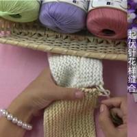 编织人生视频学堂第56集 棒针起伏针花样缝合