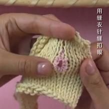 编织人生视频学堂第60集 用缝衣针缝扣眼