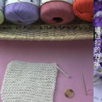 编织人生视频学堂第61集 织毛衣缝纽扣的方法