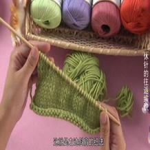 编织人生视频学堂第62集 休针的往返编织(斜肩编织)