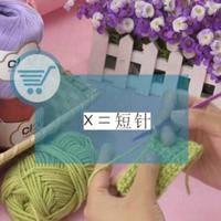 编织人生视频学堂第69集 钩针短针