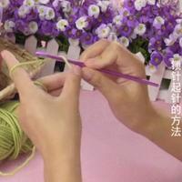 编织人生视频学堂第70集 锁针起针的方法