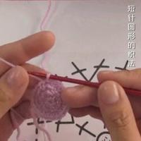 编织人生视频学堂第84集 短针圆形的织法