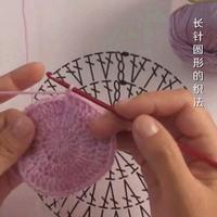 编织人生视频学堂第85集 长针圆形的织法