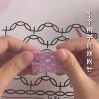 编织人生视频学堂第89集 3个辫子的渔网针