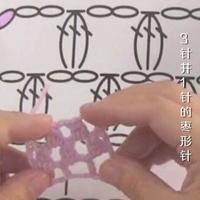 编织人生视频学堂第92集 3针并1针的枣形针