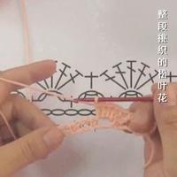 编织人生视频学堂第103集 整段挑织的松叶花