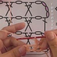 编织人生视频学堂第107集 1针长针的交叉针