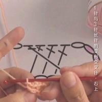 编织人生视频学堂第111集 1针与3针长针的变形交叉针(右上)