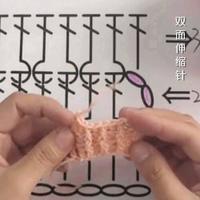 编织人生视频学堂第114集 双面伸缩针