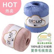 【云帛】100%进口埃及棉 手编毛线棉线经典5号钩针线 丝光棉线