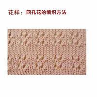 四孔花的编织方法 编织人生视频学堂棒针花样第7集