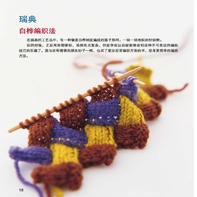 瑞典白桦编织法教程