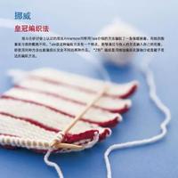 皇冠编织法教程