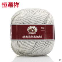 恒源祥来真德2190羔羊绒 羊毛线/手编线/中粗毛线/围巾线/针织线