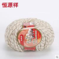 恒源祥2039羊毛线 绿色生态澳洲高支羊毛线