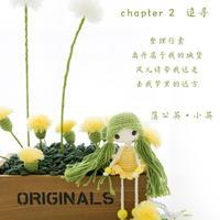 蒲公英花束制作视频(2-1) 钩针花仙子系列摆件