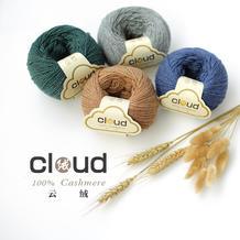 【云绒】 100%Cashmere 纯羊绒团线手编羊绒线 50克 编织人生