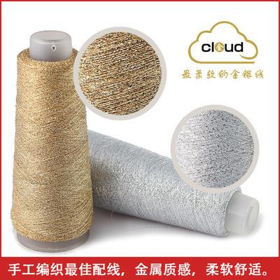 【云金】高档手工编织配线 进口品牌超细超软金银丝不扎人可贴身