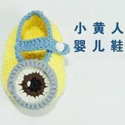 钩针小黄人婴儿鞋的钩法  新妈咪零基础钩宝宝鞋视频教程