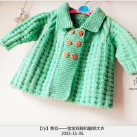 青豆 嬰幼兒棒針雙排扣翻領開衫大衣