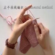 左手拿线及其上下针编织方法视频教程 棒针编织技巧视频