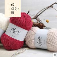 回归线【安若】四合股羽绒线 手编中粗毛线 中粗棒针线 羊毛线