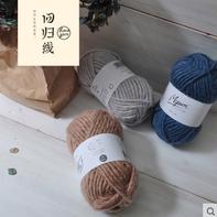 回归线【随遇】八合股羽绒线 中粗棒针毛线 帽子围巾线 粗羊毛线