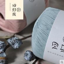 回归线【时光】100%长绒棉细棉线 8#蕾丝线 钩编线 8号钩针细线
