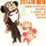 猴子造型钩针护耳帽钩法视频教程 2016猴年主题手编围巾帽子套装