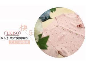 (1)萌芽机织钩针结合女士开衫成衣快乐编织机LK150机织成衣视频教程