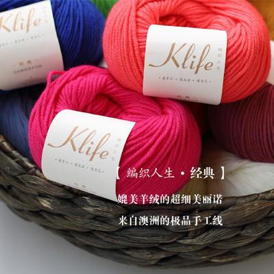 【致富赚钱项目.经典】100%澳洲美丽诺羊毛手编线 媲美羊绒线