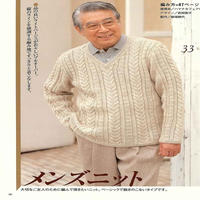 给爸爸的麻花鸡心领毛衣