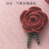 钩针立体玫瑰装饰花