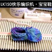 机织宝宝鞋的编织教学视频 LK150快乐编织机实例编织教程