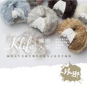 【奔驰娱乐.琅琊】高端人造皮草手编毛线围巾线日牌同款毛线