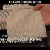 机织婴儿帽的编织教学视频 LK150快乐编织机实例编织教程