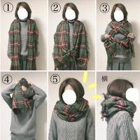 跟随日本时尚博主学习大围巾系法以及如何秀真人秀