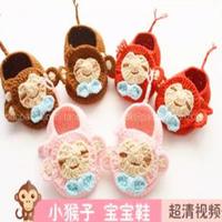 钩针小猴子宝宝鞋编织视频教程