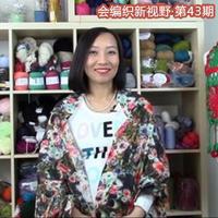 会编织新视野第43期 神奇羊毛毡化作品
