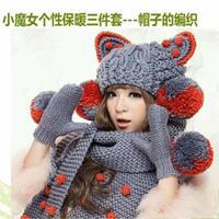 猫耳帽的猫耳织法(4-2)小魔女个性保暖三件套毛线帽子围巾手套织法视频教程