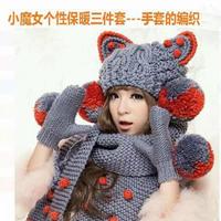 连指手套织法(4-3)小魔女个性保暖三件套毛线帽子围巾手套织法视频教程