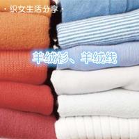 织女分享:我的羊绒常识