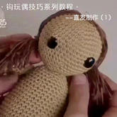玩偶头发之直发制作教程1 钩玩偶技巧系列视频教程