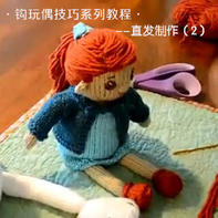 玩偶头发之直发制作教程2 钩玩偶技巧系列视频教程