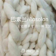 巴素兰 加工处理羊毛线的一种工艺