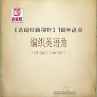 《会编织新视野》栏目1周年盘点(一)编织英语角